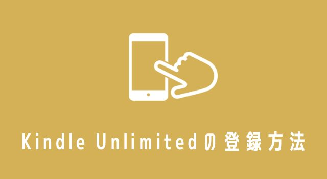 Kindle Unlimitedの登録方法