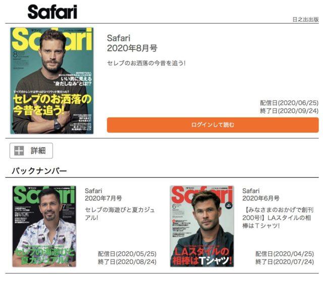 safariを安く読む方法